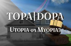 TOPA|DOPA....Utopia or Myopia? #TOPA #DOPA #DCTOPA #TenantsOpportunityToPurchaseAct