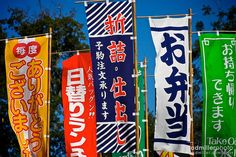 Japanese Banners