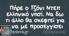 """Πήρε ο Τζόνι Ντεπ ελληνικό νησί. Να δω τι άλλο θα σκεφτεί για να με προσεγγίσει - Ο τοίχος είχε τη δική του υστερία – Caption: @Vasanizomai Κι άλλο κι άλλο: Σήμερα έχει η πρώην μου… Τώρα που το θυμήθηκα… Την είδα στον… Τα """"χω με τον…. Γιατί με παράτησες μωρή γι"""" αυτόν Όλα τα προβλήματα στη... #vasanizomai"""