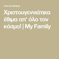 Χριστουγεννιάτικα έθιμα απ' όλο τον κόσμο! | My Family
