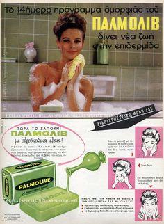 Old Greek, Oldies But Goodies, Always Remember, Vintage Advertisements, Retro Vintage, Advertising, Vintage Ads