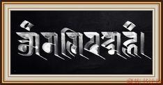 རྟ་མགྲིན་མགོན་པོ། - 中国藏族书法网 Arabic Calligraphy, Lettering, Drawing Letters, Arabic Calligraphy Art, Brush Lettering