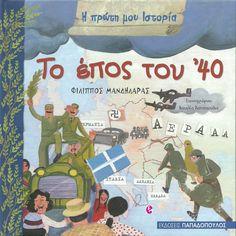 σάρωση0042 School Lessons, School Hacks, School Tips, School Stuff, Ancient Greek Art, Greek History, Preschool Education, School Pictures, I Love Books