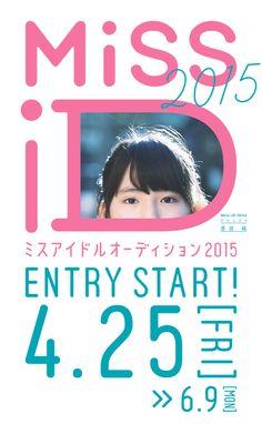 ミスアイドルオーディション2015 エントリースタート