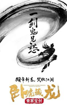 M.A.A.C. – First Trailer For CROUCHING TIGER, HIDDEN DRAGON 2: SWORD OF DESTINY. UPDATE: Chinese Trailer & Posters