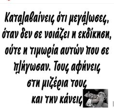 Greek Quotes, Facts, Learning, Posters, Decorations, Inspiration, Biblical Inspiration, Studying, Dekoration