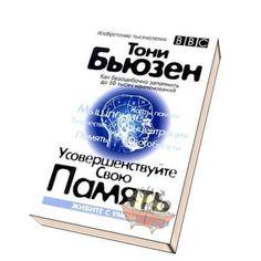 книга для памяти