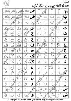 Persian Alphabet Tracing Practice – تمرین نوشتن الفبای فارسی by Gandomak