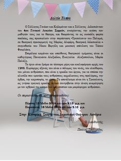 Το Δελτίο Τύπου για την παράσταση. Word Search, Words, Movie Posters, Movies, Films, Film Poster, Cinema, Movie, Film