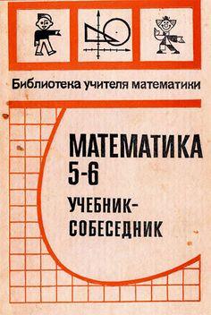 Математика. Учебник-собеседник для 5—6 классов. — 1989 г.