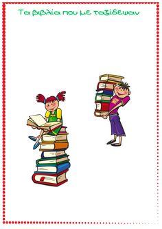 διαχωριστικά φακέλων νηπιαγωγείο Grammar Book, School Clipart, End Of School Year, Class Management, Classroom Organization, Clip Art, Books, Crafts, Frames