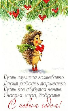Christmas Mood, Christmas And New Year, Christmas Cards, Merry Christmas, Xmas, New Year Wishes, New Year Greetings, Happy Wishes, Holidays And Events