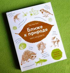 Ближе к природе. Книга натуралиста. Клер Лесли - запись пользователя Alen@ (id780959) в сообществе Детская библиотека в категории Дошкольникам и младшим школьникам - Babyblog.ru