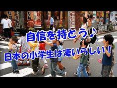 【自信を持とう】 日本の小学生は凄いらしい!