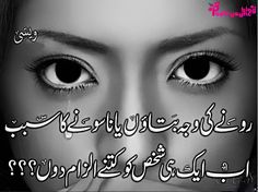 Poetry: Urdu Sad Poetry/Shayari Lines Wallpapers for Facebook