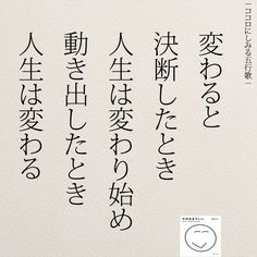 Wise Quotes, Inspirational Quotes, Japanese Quotes, Happy Words, Life Words, Magic Words, Meaningful Life, Positive Words, Favorite Words