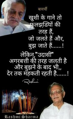 Gulzar Poetry, Gulzar Quotes, Good Massage, Powerful Words, Hindi Quotes, Deep Thoughts, Song Lyrics, Poems, Bead