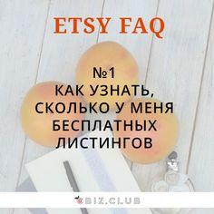 ETSY FAQ Как узнать, сколько у меня бесплатных листингов? http://www.cbiz.club/