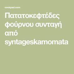 Πατατοκεφτέδες φούρνου συνταγή από syntageskamomata