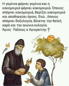 Byzantine Icons, Orthodox Christianity, Greek Quotes, Faith In God, Wise Words, First Love, Saints, Prayers, Religion