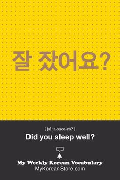 ❋ Learn Korean - Did you sleep well? (mykoreanstore.com)