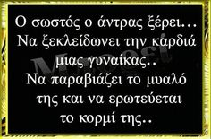 Feeling Loved Quotes, Love Quotes, My Philosophy, Life Thoughts, Greek Quotes, Messages, Feelings, Art, Pictures