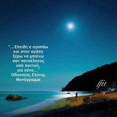 ΄΄ΜΟΝΟΓΡΑΜΜΑ΄΄ ΕΛΥΤΗΣ Poem Quotes, Motivational Quotes, Inspirational Quotes, Favorite Quotes, Best Quotes, Feeling Loved Quotes, Teaching Humor, Poetic Words, Greek Language