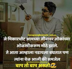 Attitude Qoutes, Attitude Status, Marathi Quotes, Hindi Quotes, Saree Tassels, Marathi Status, Real Friendship Quotes, Motivational Quotes, Inspirational Quotes