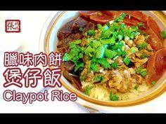 ★ 蒸肉餅 煲仔飯 一 簡單做法 ★   Claypot Rice Easy Recipe - Chinese Sausage and Patty Claypot Rice