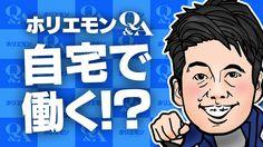 堀江貴文のQ&A vol.457〜自宅で働く!?〜