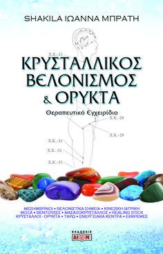 Κρυσταλλικός Βελονισμός & ορυκτά --- Μπράτη, Ιωάννα Healing