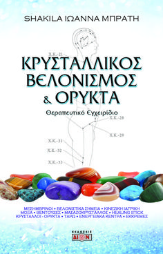 Κρυσταλλικός Βελονισμός & ορυκτά --- Μπράτη, Ιωάννα