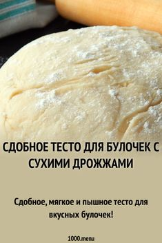 Russian Cakes, Protein Diets, Polish Recipes, Diet Breakfast, How To Make Bread, Sweet Bread, No Cook Meals, Bakery, Deserts