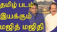 தமிழ் படம் இயக்கும் மஜித் மஜிதி| Tamil Cinema News | Tamil Cinema Seithigal | Kollywood News  Majid Majidi directs Tamil Film| தமிழ் படம் இயக்கும் மஜித் மஜிதி| Tamil Cinema News | Tamil Cinema Seithigal | Kollywood News  உலக புகழ்பெற்ற ஈரனிய பட இயக்குனர் மஜித் மஜிதி. இவருடைய 'சில்ரன்ட்ஸ் ஆஃப் ஹெவன்', 'கலர் ஆஃப் பாரடைஸ்' ஆகிய படங்கள் உலக சினிமா ரசிகர்களின் ஃபேவரைட். இவர் முதன் முறையாக ஹிந்தியில் 'பியான்ட் தி க்ளவுட்ஸ்' என்ற படத்தை இயக்குகிறார். ஆஸ்கார் நாயகன் ஏ.ஆர்.ரகுமான் இசையமைக்கிறார்…