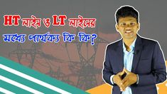 HT এবং LT লাইন কি? HT Line and LT Line Engineering Science, Line, Learning, Fishing Line, Education, Teaching