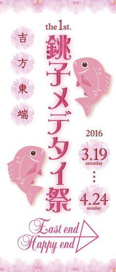 第1回「銚子メデタイ祭」のメインビジュアル