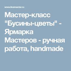 "Мастер-класс  ""Бусины-цветы"" - Ярмарка Мастеров - ручная работа, handmade"
