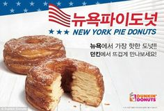 Cronut craze: Dunkin' Donuts South Korea launches their version of crispy layered pastry New York Pie Donut
