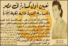 صدق او لاتصدق .. اول كمسارية فى مصر 1956