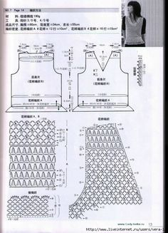 Sleeveless Top - diagrams