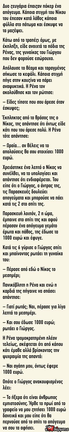 Funny Greek Quotes, Useful Life Hacks, Laugh Out Loud, Jokes, Humor, Beautiful Places, Pizza, Husky Jokes, Humour