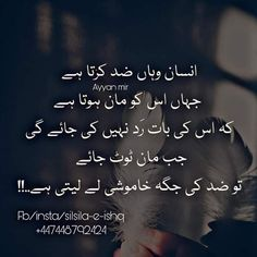 35 Best Urdu quotes images in 2019 | Manager quotes, Quotations, Quote