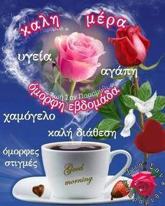 Beautiful Pink Roses, Good Morning Quotes, Mugs, Cards, Anastasia, Greek, Decor, Lovers, Decoration