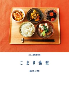 Amazon.co.jp: こまき食堂―カフェ風精進料理 (天然生活ブックス): 藤井 小牧: 本