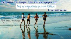 Αγάπησε το σώμα σου και πρόσφερε του το καλύτερο! Καλημέρα, Καλό ΣΚ! #quotes, #motivation, #Denikarou