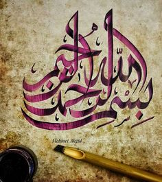 Bismillah Calligraphy, Calligraphy Art, Caligraphy, Calligraphy Wallpaper, Hazrat Imam Hussain, Typography, Lettering, My Journal, Islamic Art