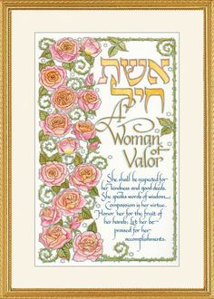 Woman of Valor Roses framed Jewish print by Mickie Caspi, displays both Mickie's beautiful illuminations and elegant calligraphy.