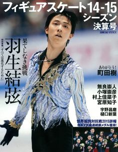 「フィギュアスケート14-15シーズン決算号」2015年4月/日刊スポーツ出版社