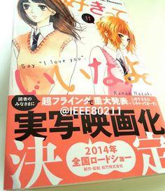 Lo confirma el cover del volumen 11 del manga, el cual será adaptado en una película en Live Action que se estrenará en 2014.