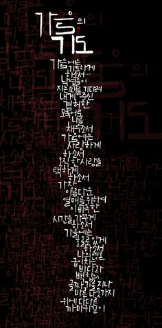 calligraphy_가을의 기도_김현승